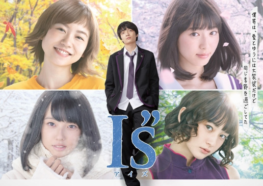 2018年12月公開のドラマ『I''s(アイズ)』で、ジュエルシールヘアーエクステンションが使用されています。