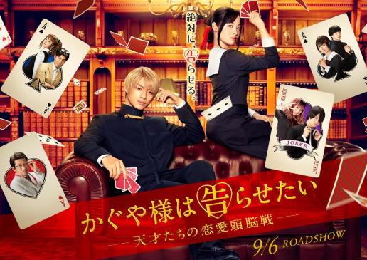 映画『かぐや様は告らせたい~天才たちの恋愛頭脳戦~』2019年9月6日(金) 全国ロードショー。ジュエルシールヘアーエクステンションが使用されています。