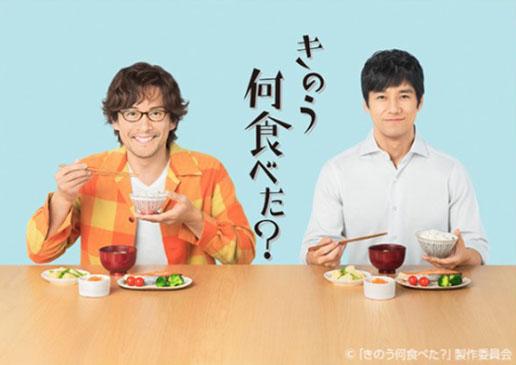 TV東京にて毎週金曜日深夜0:12、大注目絶賛放映中のドラマ『きのう、何食べた?』本編中に弊社シールエクステが使用されております。ぜひご覧ください。