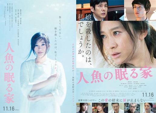 2018年11月公開の映画『人魚の眠る家』で、ジュエルシールヘアーエクステンション、ショート及びロングタイプが使用されています。
