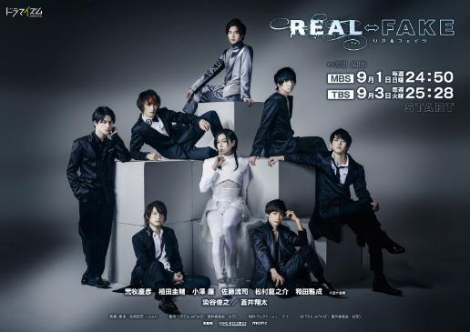 ドラマ『REAL⇔FAKE(リアルフェイク)』MBS/TBS ドラマイズム枠にて2019年9月より放送開始!ジュエルシールヘアーエクステンションが使用されています。